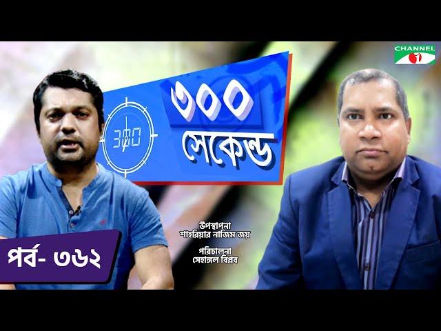 ৩০০ সেকেন্ড | Shahriar Nazim Joy | Dr. Mohammed Alamgir Alam  | Celebrity Show | EP 362 | Channel i