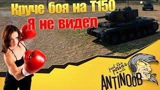 Круче боя на Т 150 я не видел World of Tanks (wot)