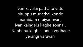Havoc Mathan - Nanbanukaghe Song lyrics