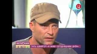 Interview with Til Schweiger (Интервью с Тилем Швайгером)