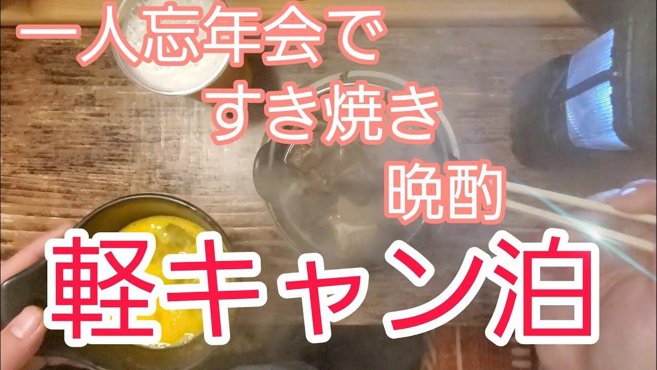 【咀嚼音注意】ひとりぼっちの新年会車中泊【軽トラDIYキャンピングカー】