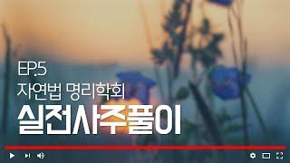 [자연법명리학회]  I 실전사주풀이 제 5강