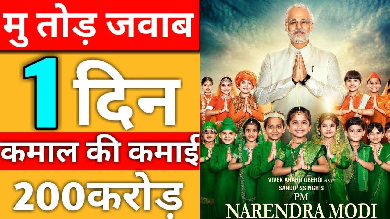 Pm Narendra Modi Box Office Collection Day 1 Pm Narendra Modi Movie 1 St Day Collection Youtube