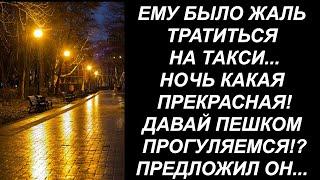 Ему было жалко денег на такси...Ночь прекрасная Давай пешком прогуляемся...Но в сквере их встретил..