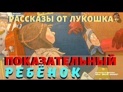 ПОКАЗАТЕЛЬНЫЙ РЕБЁНОК | Рассказ | Михаил Зощенко | Детские рассказы | Аудиокниги онлайн