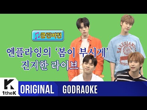 GODRAOKE(프로의 노래방): N.Flying(엔플라잉) _ Spring Memories(봄이 부시게)(Clean ver.)