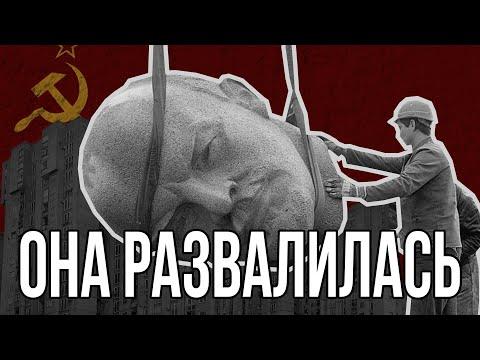 ПОЧЕМУ РУХНУЛ СССР?