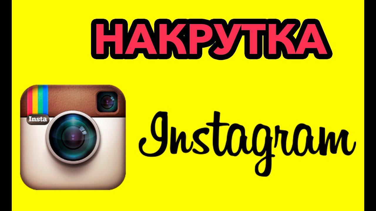 instagram like накрутка