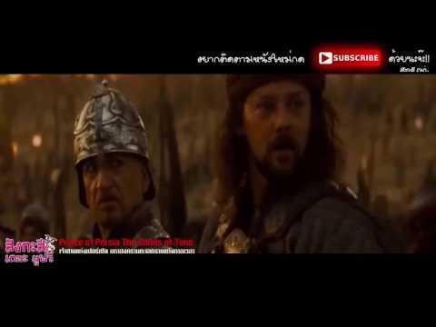 ขอมาจึงจัดไป!! หนังแอ็คชั่นผจญภัย เจ้าชายแห่งเปอร์เซีย มหาสงครามทะเลทรายแห่งกาลเวลา