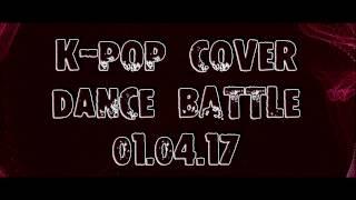 K-pop Cover Dance Battle 01.04.17 (1 Часть)