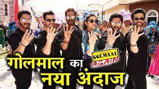 Ajay Devgn के Golmaal Again का First Look हुआ रिलीज़