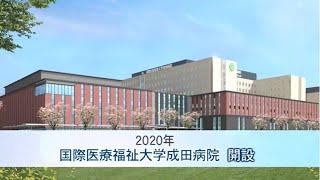 2020年春、成田病院が開設します