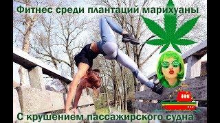 Фитнес Тренировка на Улице с Бикини Красоткой. Топ Бикини Аватария