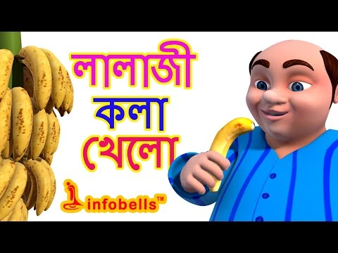 Lalaji Song | Bengali Rhymes for Children...