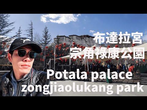 西藏拉薩宗角祿康公園 Tibet Lhasa Zongjiaolukang Park