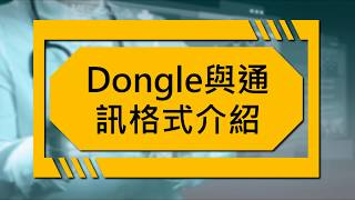 2-2 Dongle使用及通訊格式介紹