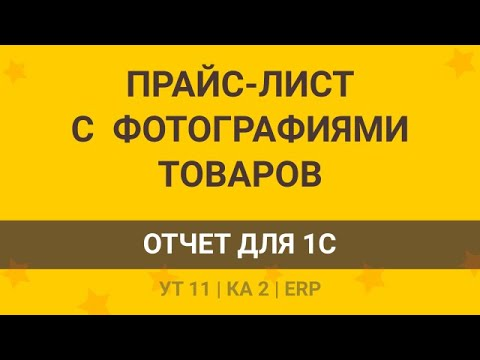 Прайс лист с фото для 1С УТ 11, КА 2 и ERP