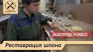 Реставрация мебели. Вставка из шпона