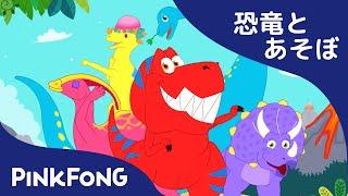 恐竜とあそぼ!ティラノサウルス・レックスの歌からゲームまで | 恐竜スペシャル | ピンクフォン童謡