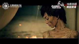 《屍城》Zombie Fight Club電影最新 I級預告片
