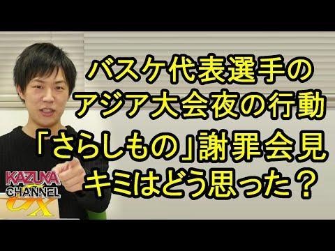 アジア大会バスケ選手がユニフォームで夜遊び!「さらしもの」謝罪会見…キミはどう思った?