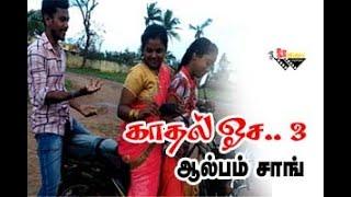 காதல் ஒச .. ஆல்பம் சாங் 3 -சக்திகாந்த்