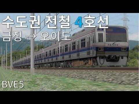 BVE5 수도권 전철 4호선(안산선) 금정 → 오이도