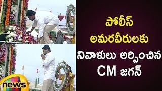 AP CM YS Jagan Pays His Deep Condolences To Police Martyrs In Vijayawada | AP News | Mango News