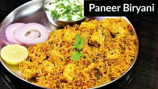 पनीर बिरयानी का सबसे आसान तरीका   Easy Paneer Biryani   Paneer Recipe   Veg Biryani   KabitasKitchen