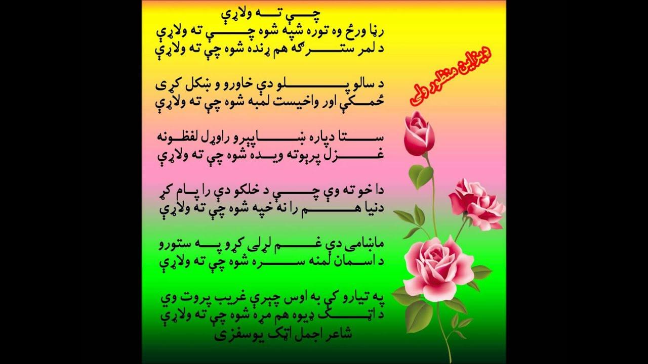 pashto poem , pashto sher , pukhtu shairi - YouTube