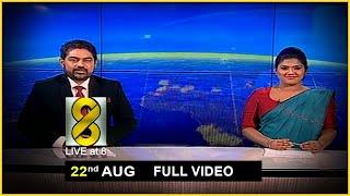 Live at 8 News – 2020.08.22 Thumbnail