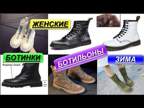 Женские ботинки зима, Модные ботильоны женские.