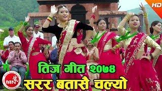 New Teej Song 2074 | Sarara Batasai - Yamsagar BK, Devi Gharti Magar & Puja Gharti Ft. Pratik & Sima