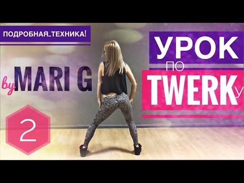 Учимся танцевать тверк дома видео уроки с нуля