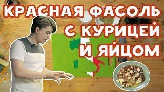 Красная фасоль с жареной курицей и яйцом      ИТАЛЬЯНСКАЯ НЕДЕЛЯ
