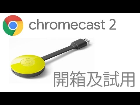 Google Chromecast 2 開箱及試用