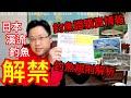日本釣魚要買釣魚證?以「東京-秋川」山裡面這條河為例【Tsurihuang夢釣行】