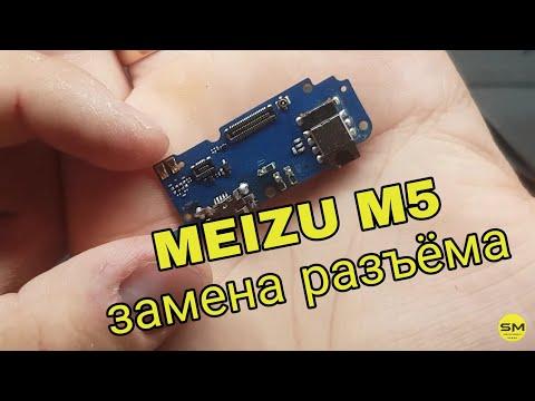 Meizu M5 замена разъёма зарядки Meizu M5 не заряжается M611h купить нижнюю плату