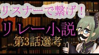 [LIVE] 【リスナー参加型企画】リレー小説!第三話選考枠【堰代ミコ / ハニスト】