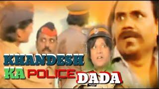 Jainya Bana Inspector | Khandesh New Movie | Malegaon Comedy | Israel Entertainment