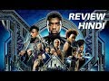 REVIEW : Black Panther Movie Review in Hindi | Hollywood Superhero | Action Movie 2018