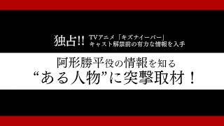 TVアニメ「キズナイーバー」キャスト公開予告ムービー第1弾 阿形勝平 検索動画 26