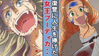 【漫画】娘を辱められた女王ブーディカ。復讐に狂いまくり最後は・・