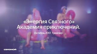 «Энергия Связного» Академия приключений. Октябрь 2017. Трейлер.