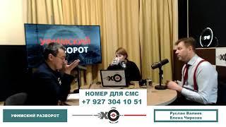 Юрист Вадим Беляков о переходе на прямые платежи БашРТС, мусорной реформе и вопросам ЖКХ