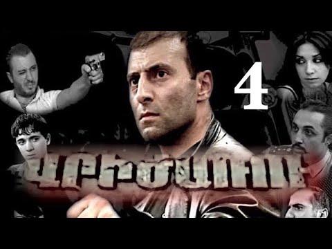 Vrijaru/Վրիժառու, 4- Seria, HD