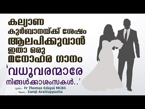 Vadhu Varanmare (Wedding Song)   Fr Thomas Edayal MCBS   Samji Arattupuzha   Athmadhanamay