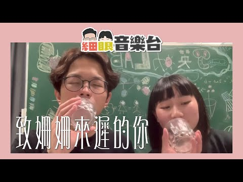 【細眼音樂臺】ep1 《致姍姍來遲的你》Cover feat. 全死角美少女麗英. 林宥嘉Yoga Lin 阿肆 - YouTube