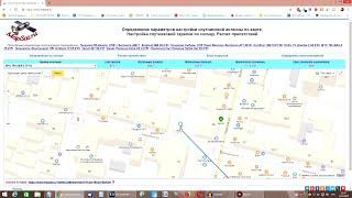 Как найти направление на спутник МТС