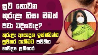 සුව නොවන කුරුළෑ නිසා ඔබත් පීඩා විදිනවාද?  | Piyum Vila | 11 - 10 - 2021 | SiyathaTV Thumbnail